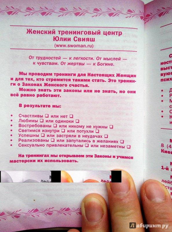 ЮЛИЯ СВИЯШ 10 ЗАПОВЕДЕЙ ДЛЯ НАСТОЯЩЕЙ ЖЕНЩИНЫ СКАЧАТЬ БЕСПЛАТНО