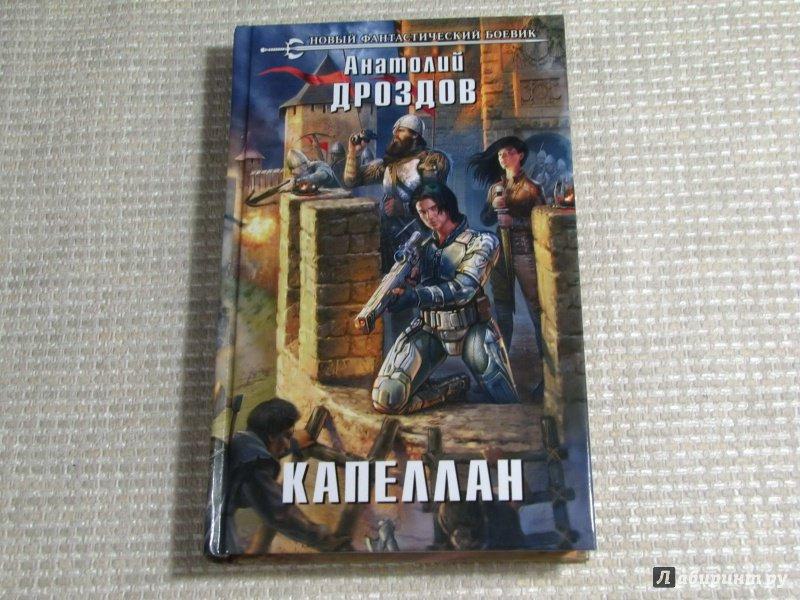 ДРОЗДОВ КАПЕЛЛАН СКАЧАТЬ БЕСПЛАТНО