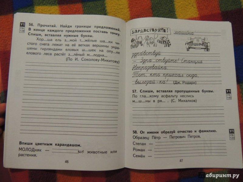 часть 2 малаховская самостоятельной тетрадь 2 гдз для класс русский язык работы