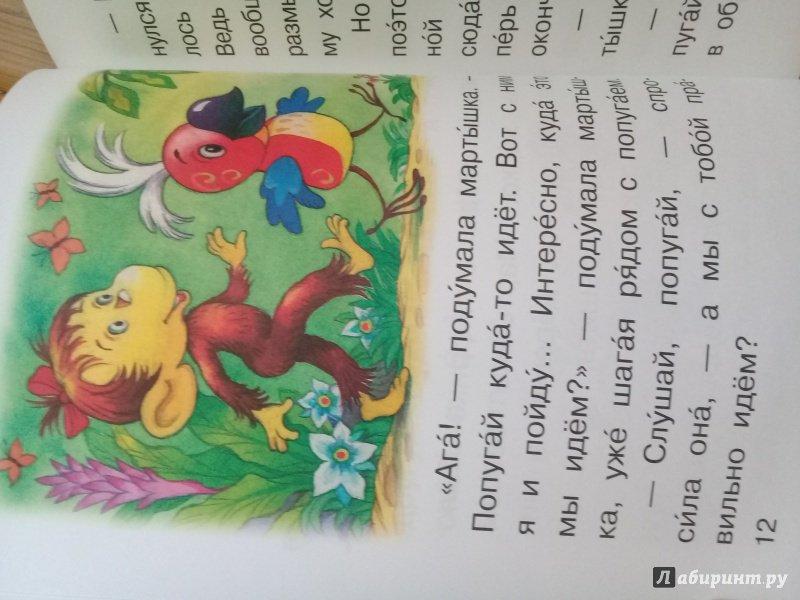 Иллюстрация 23 из 26 для 38 попугаев - Григорий Остер | Лабиринт - книги. Источник: Канареева  Ольга