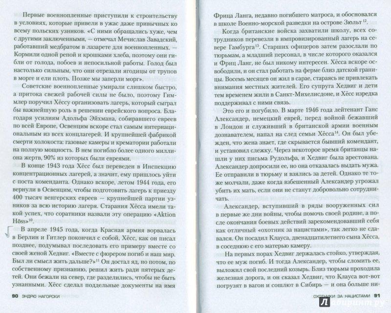 Иллюстрация 44 из 50 для Охотники за нацистами - Эндрю Нагорски | Лабиринт - книги. Источник: spl