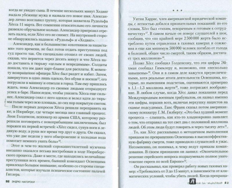 Иллюстрация 45 из 50 для Охотники за нацистами - Эндрю Нагорски   Лабиринт - книги. Источник: spl