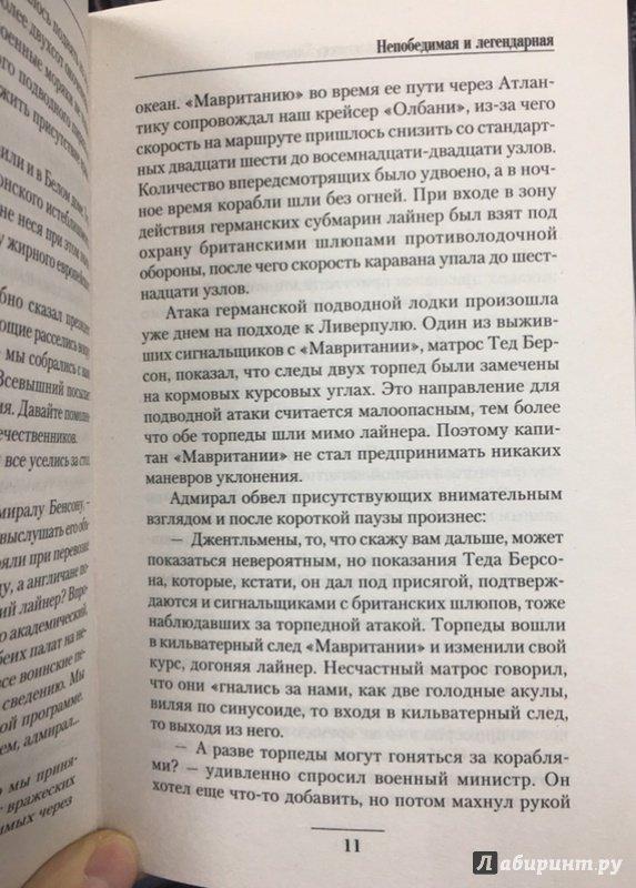 михайловский непобедимая и легендарная сегодняшний