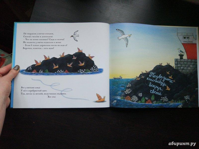 Иллюстрация 80 из 138 для Улитка и Кит - Джулия Дональдсон   Лабиринт - книги. Источник: Happyou