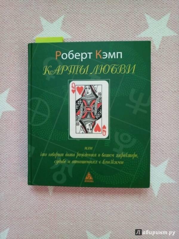 РОБЕРТ КЭМП КАРТЫ ЛЮБВИ СКАЧАТЬ БЕСПЛАТНО