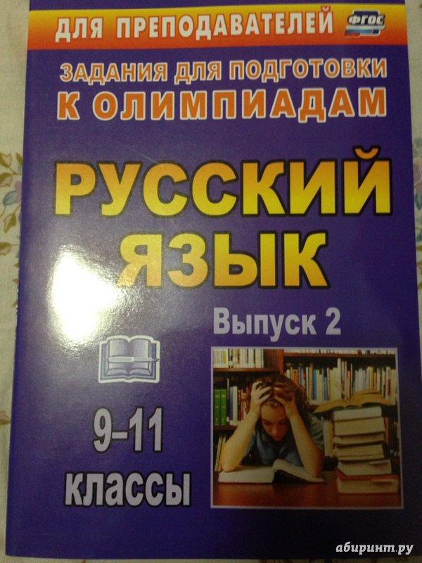 Олимпиадные задания по русскому 11 класс