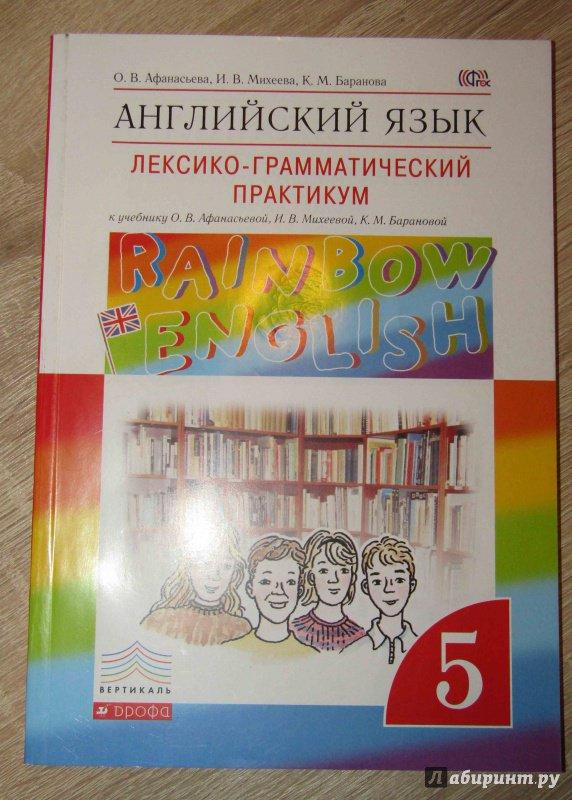 афанасьева михеева учебник 6 класс гдз