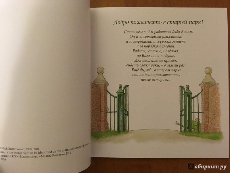 Иллюстрация 75 из 91 для Однажды зимней ночью - Ник Баттерворт | Лабиринт - книги. Источник: Глазкова  Елена