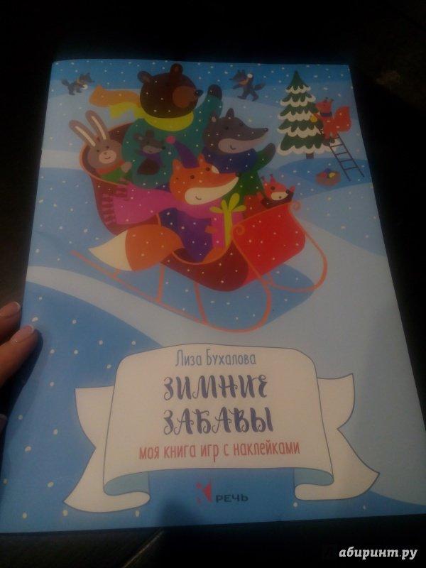 Иллюстрация 55 из 59 для Зимние забавы. Моя книга игр с наклейками - Елизавета Бухалова   Лабиринт - книги. Источник: Лабиринт