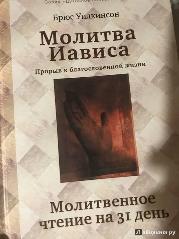 КНИГА МОЛИТВА ИАВИСА БРЮС УИЛКИНСОН СКАЧАТЬ БЕСПЛАТНО