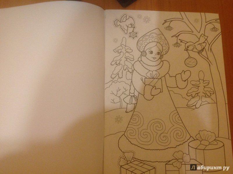 Иллюстрация 1 из 16 для В гостях у Деда Мороза | Лабиринт - книги. Источник: К  Александра