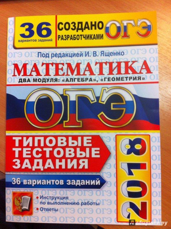 гдз огэ 2019 математика ященко 36 вариантов