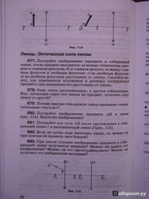 По класс марон 8 гдз сборник физике по задач