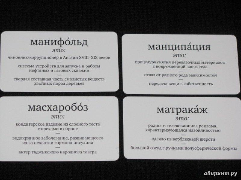 Иллюстрация 20 из 23 для Второй Ерундопель русского языка. Игра в редкие слова. Набор карточек | Лабиринт - игрушки. Источник: Nemertona