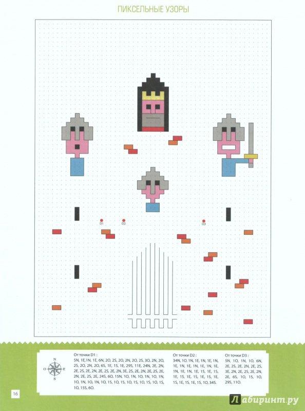Иллюстрация 17 из 31 для Пиксель-арт | Лабиринт - книги. Источник: Vesnushka