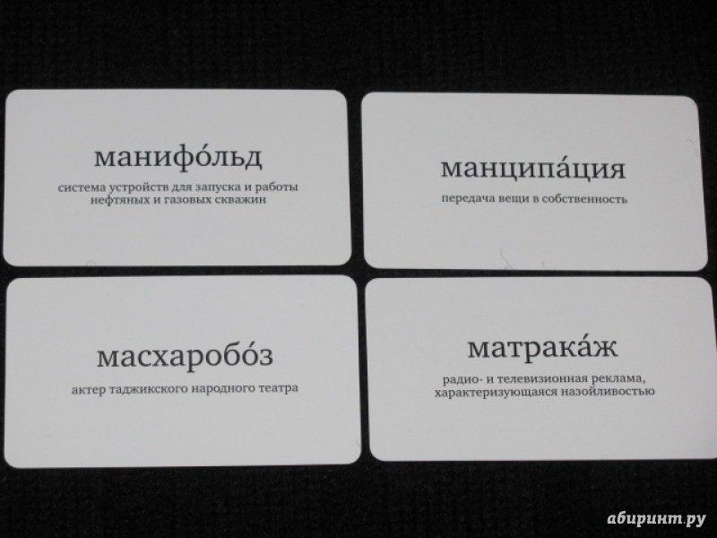 Иллюстрация 21 из 23 для Второй Ерундопель русского языка. Игра в редкие слова. Набор карточек   Лабиринт - игрушки. Источник: Nemertona