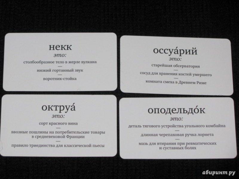Иллюстрация 22 из 23 для Второй Ерундопель русского языка. Игра в редкие слова. Набор карточек | Лабиринт - игрушки. Источник: Nemertona