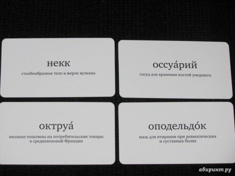 Иллюстрация 23 из 23 для Второй Ерундопель русского языка. Игра в редкие слова. Набор карточек   Лабиринт - игрушки. Источник: Nemertona