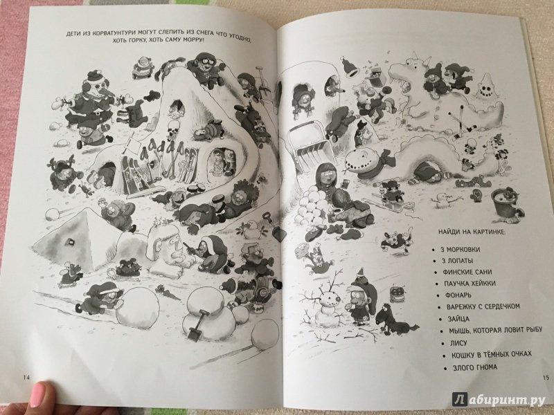 Иллюстрация 39 из 41 для Рождественская книга. Книжка-раскраска - Куннас, Куннас | Лабиринт - книги. Источник: Лабиринт