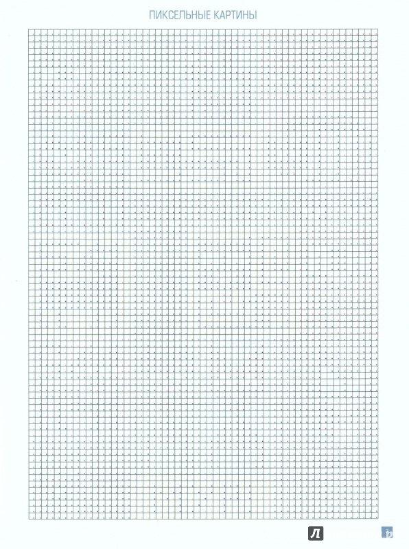 Иллюстрация 8 из 31 для Пиксель-арт | Лабиринт - книги. Источник: Vesnushka