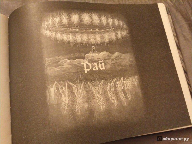 Иллюстрация 20 из 52 для Божественная комедия с иллюстрациями Гюстава Доре - Данте Алигьери   Лабиринт - книги. Источник: Snow