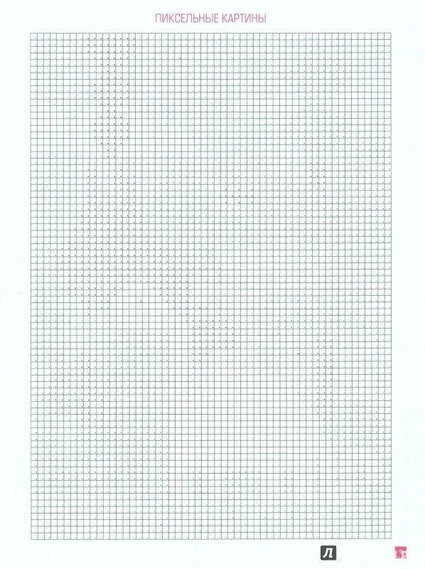 Иллюстрация 10 из 31 для Пиксель-арт | Лабиринт - книги. Источник: Vesnushka