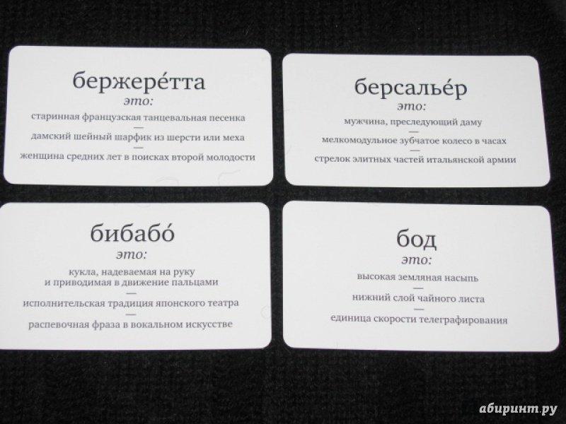 Иллюстрация 14 из 23 для Второй Ерундопель русского языка. Игра в редкие слова. Набор карточек   Лабиринт - игрушки. Источник: Nemertona
