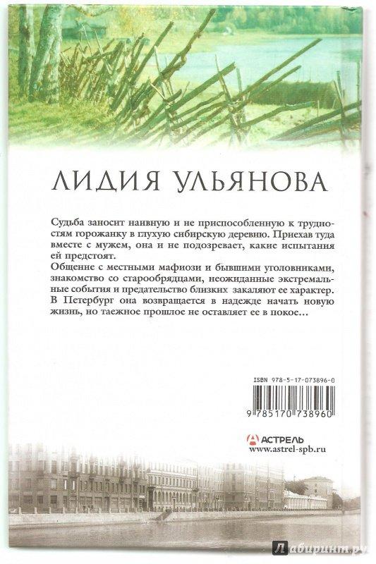 Ульянова размах крыльев ангела
