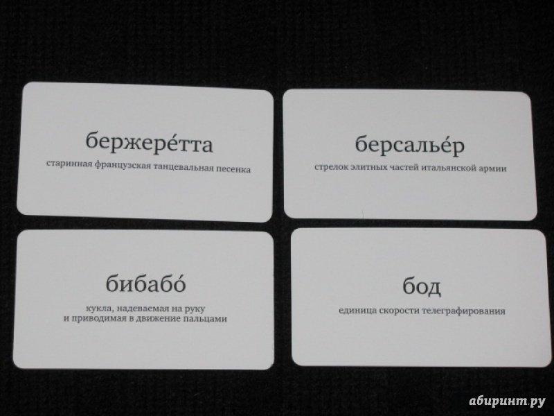Иллюстрация 15 из 23 для Второй Ерундопель русского языка. Игра в редкие слова. Набор карточек | Лабиринт - игрушки. Источник: Nemertona