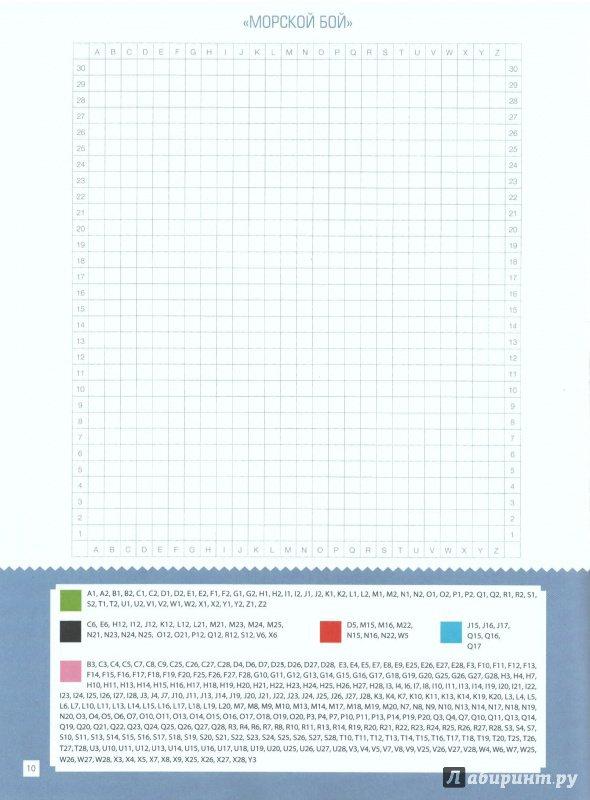 Иллюстрация 11 из 31 для Пиксель-арт | Лабиринт - книги. Источник: Vesnushka