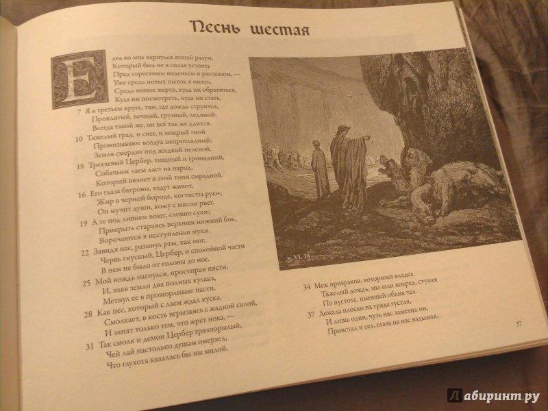 Иллюстрация 23 из 52 для Божественная комедия с иллюстрациями Гюстава Доре - Данте Алигьери | Лабиринт - книги. Источник: Snow