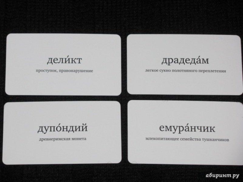 Иллюстрация 17 из 23 для Второй Ерундопель русского языка. Игра в редкие слова. Набор карточек | Лабиринт - игрушки. Источник: Nemertona