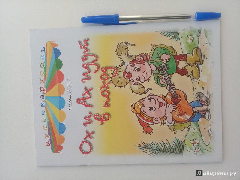 Иллюстрация 4 из 5 для Ох и Ах идут в поход - Л. Зубкова | Лабиринт - книги. Источник: Лабиринт
