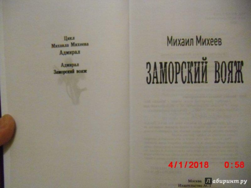 МИХЕЕВ МИХАИЛ АЛЕКСАНДРОВИЧ ЗАМОРСКИЙ ВОЯЖ СКАЧАТЬ БЕСПЛАТНО