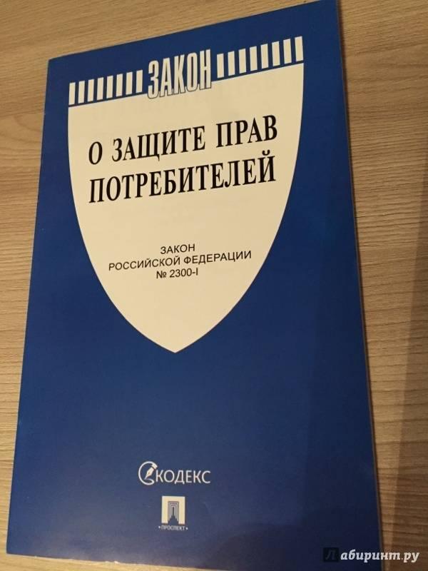 защита прав потребителей учебник djvu