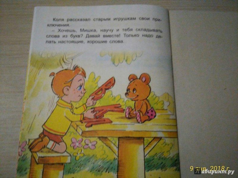 Иллюстрация 11 из 26 для Пишичитай и замок Опечатки - Е. Агранович   Лабиринт - книги. Источник: Палагина  Евгения