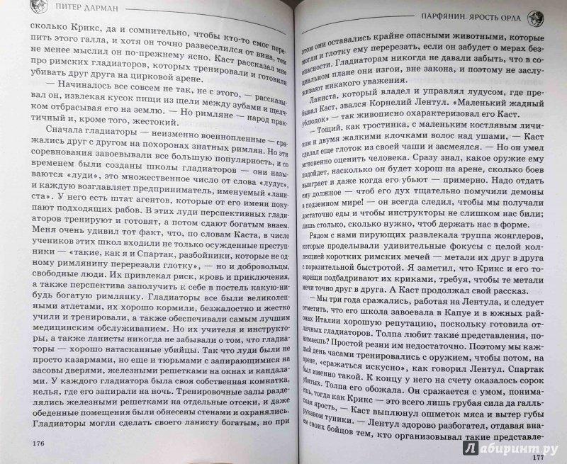 ПИТЕР ДАРМАН ВСЕ КНИГИ СКАЧАТЬ БЕСПЛАТНО