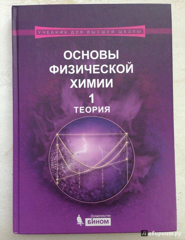 Основы Физической Химии Решебник
