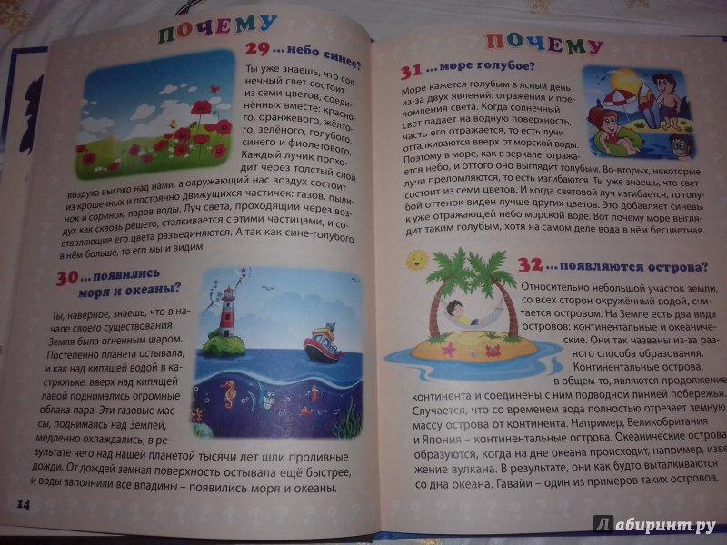Иллюстрация 27 из 43 для Энциклопедия маленького почемучки. 130 правильных ответов на 130 детских вопросов - Тамара Скиба | Лабиринт - книги. Источник: Роза