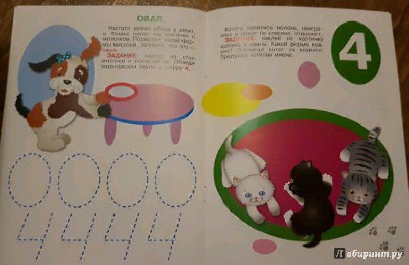 Иллюстрация 5 из 6 для Умный щенок. Учим цифры и формы | Лабиринт - книги. Источник: Анастасия Якушина