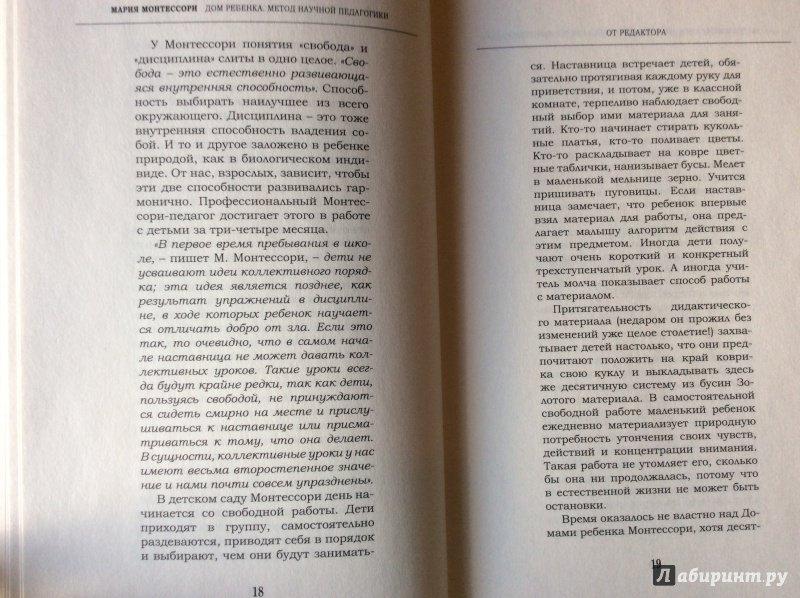 Иллюстрация 17 из 25 для Научная педагогика. Комплект в 2-х томах - Мария Монтессори | Лабиринт - книги. Источник: Наталья Ивановна