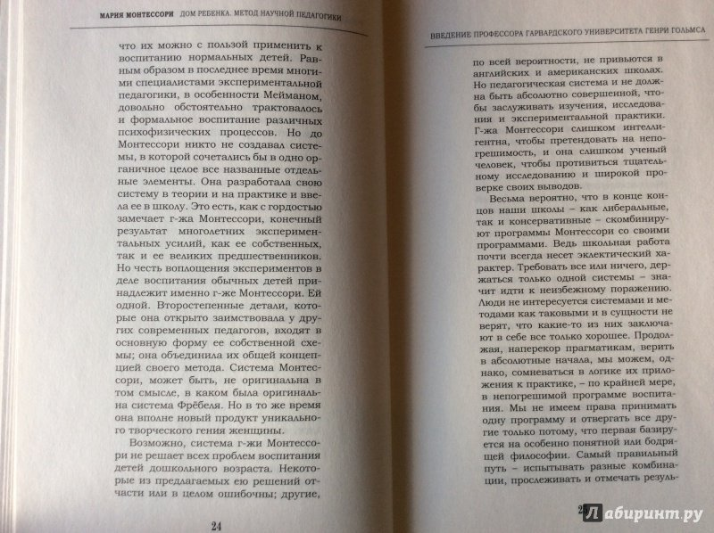 Иллюстрация 20 из 25 для Научная педагогика. Комплект в 2-х томах - Мария Монтессори | Лабиринт - книги. Источник: Наталья Ивановна
