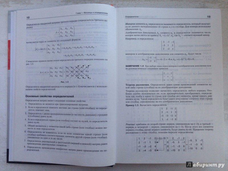 решебник расчёты. по высшей практическое математике.типовые баранова,васильева