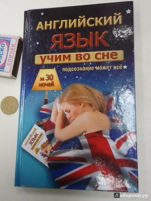 Как выучить английский во сне фото