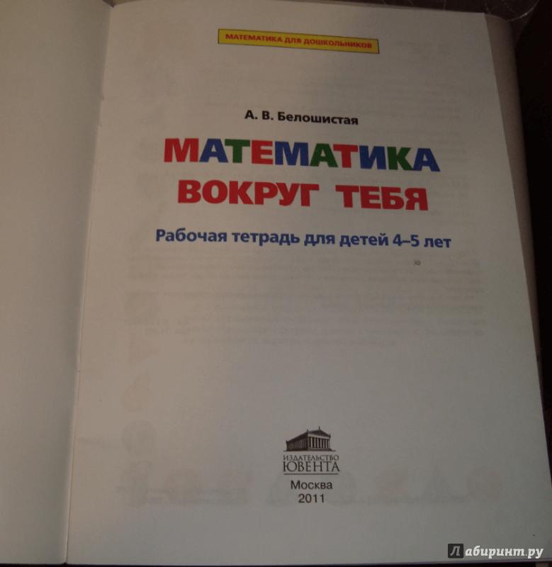 Иллюстрация 1 из 7 для Математика вокруг тебя. Рабочая тетрадь для детей 4-5 лет - Анна Белошистая | Лабиринт - книги. Источник: Лабиринт