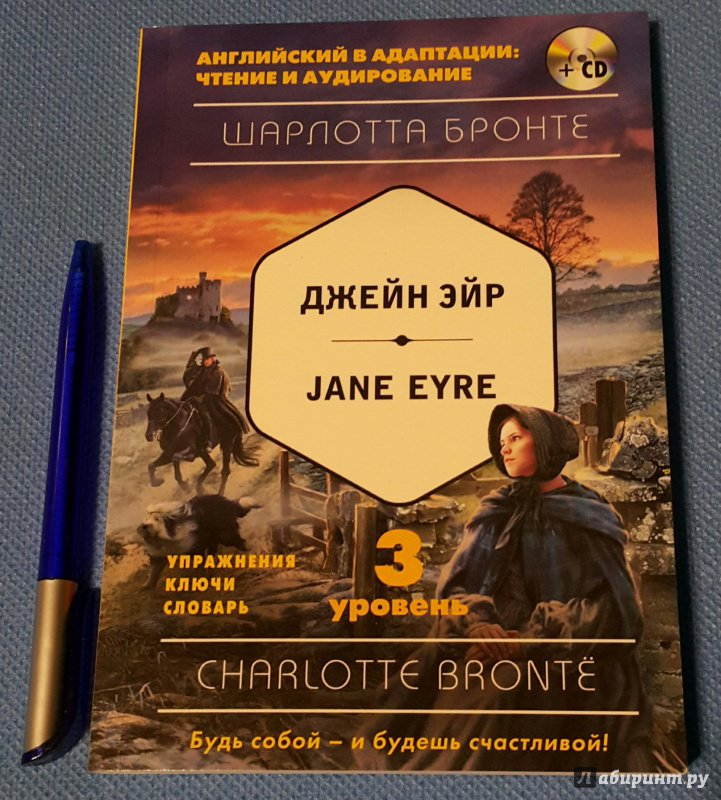 an analysis of how good weather becomes a tool in charlotte bronte by jane eyre Jane eyre - charlotte bronte jane eyre is often criticized for being moved along to often by the supernatural or coincidence it is to coincidental to be believed, and ends to happily in the victorian sense, as jane ends up married to the man she loves.