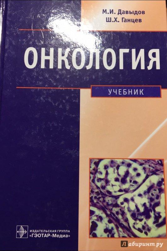 ДАВЫДОВ ГАНЦЕВ ОНКОЛОГИЯ 2010 ГОД СКАЧАТЬ БЕСПЛАТНО