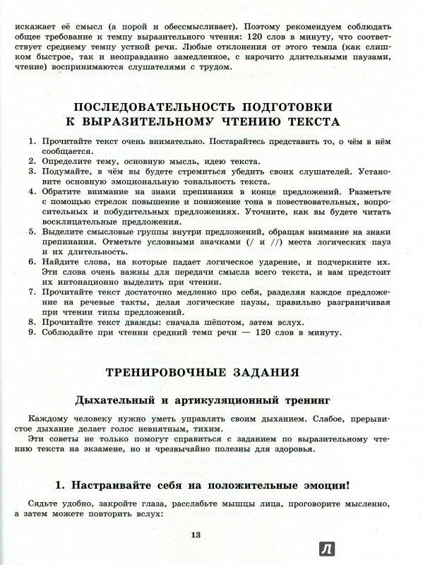 устный русский язык 9 класс