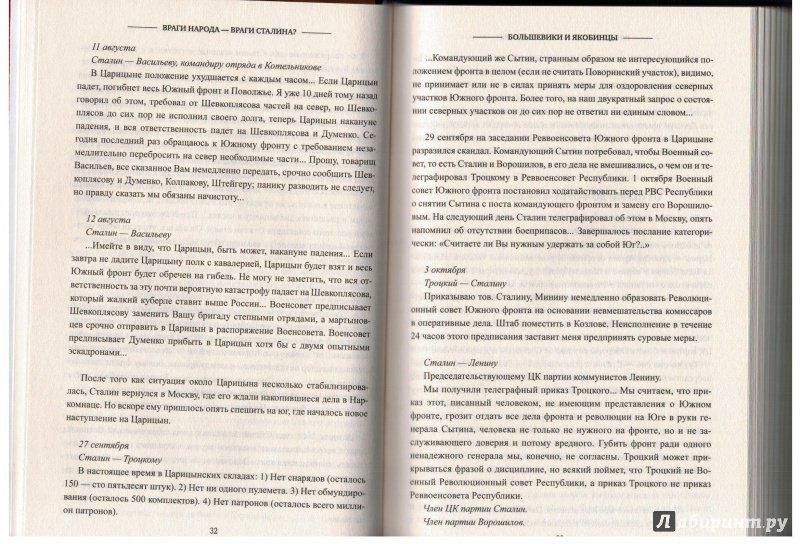 Иллюстрация 3 из 3 для Враги народа - враги Сталина? Анатомия репрессий - Алекс Громов | Лабиринт - книги. Источник: ds