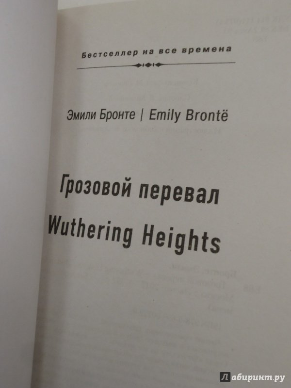 an analysis of weather and settings in the wuthering heights by emily bronte - wuthering heights, written by emily bronte, has 323 pages the genre of wuthering heights is realistic fiction, and it is a romantic novel the book is available in the school library, but it was bought at barnes and nobles.